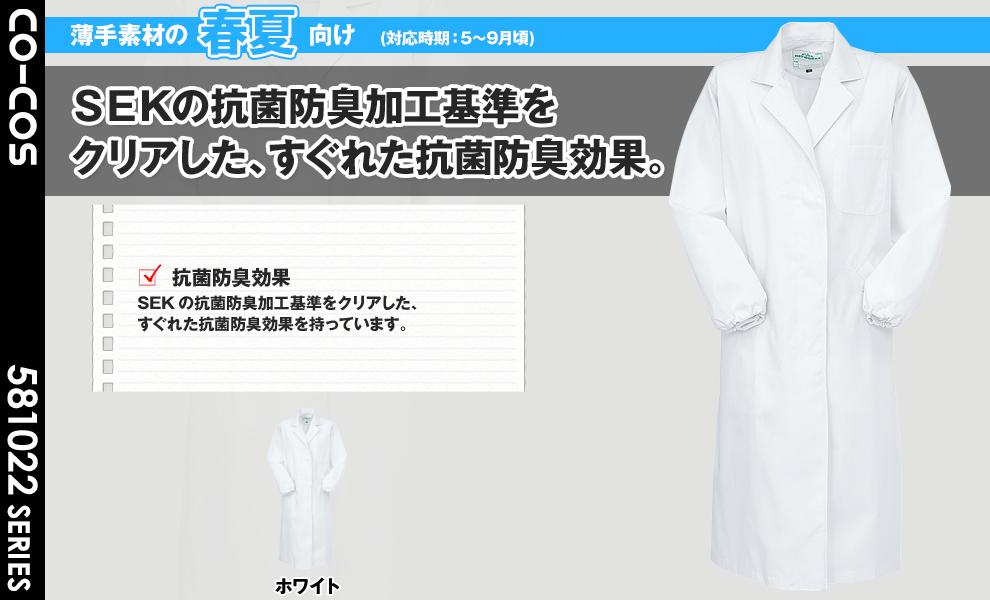 1022 実験衣シングル