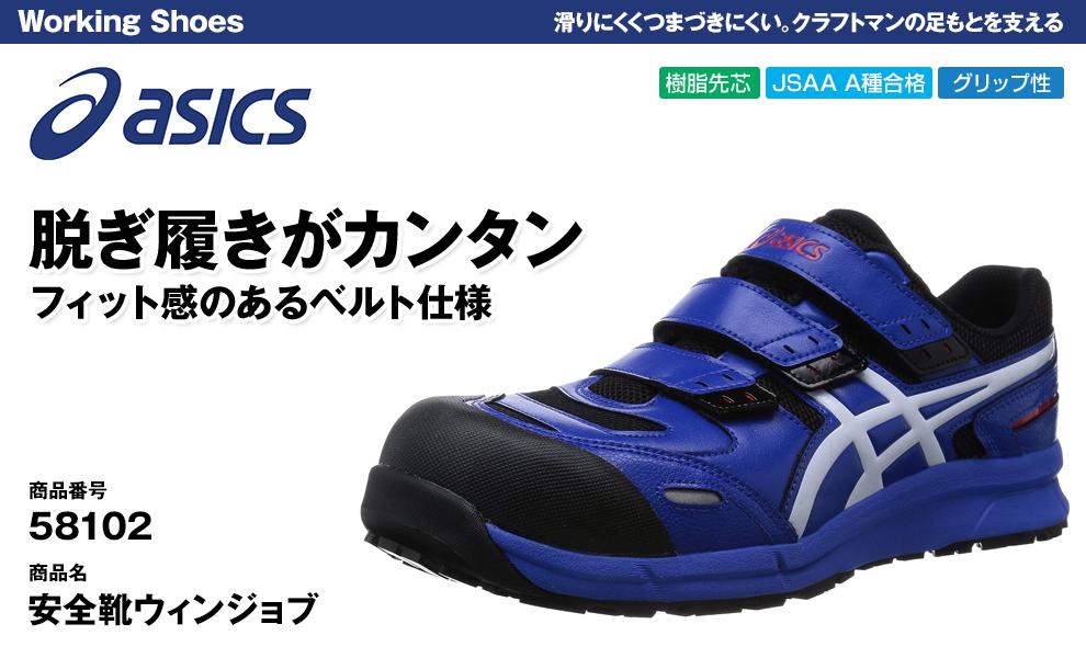 FCP102 安全靴