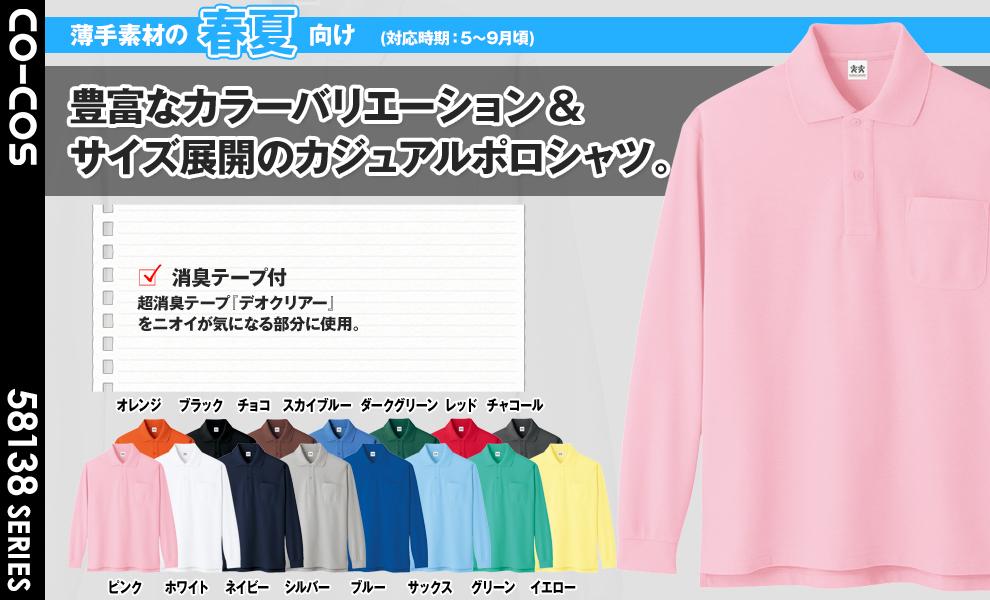 A-138 超消臭長袖ポロシャツ