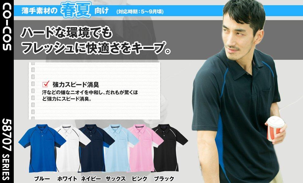 MX707 半袖ポロシャツ