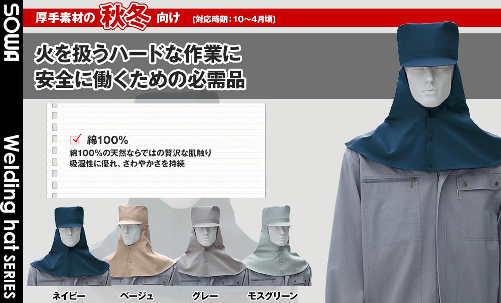 10016 溶接帽
