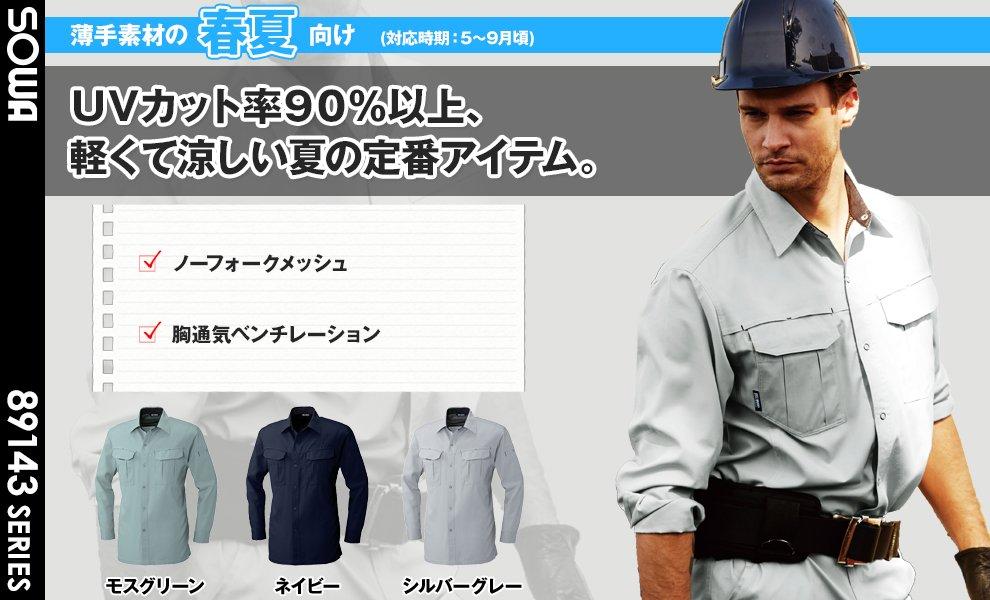 145 長袖シャツ
