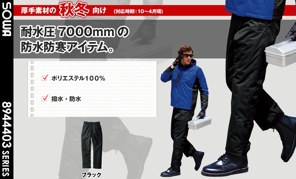 44409 防水防寒ズボン