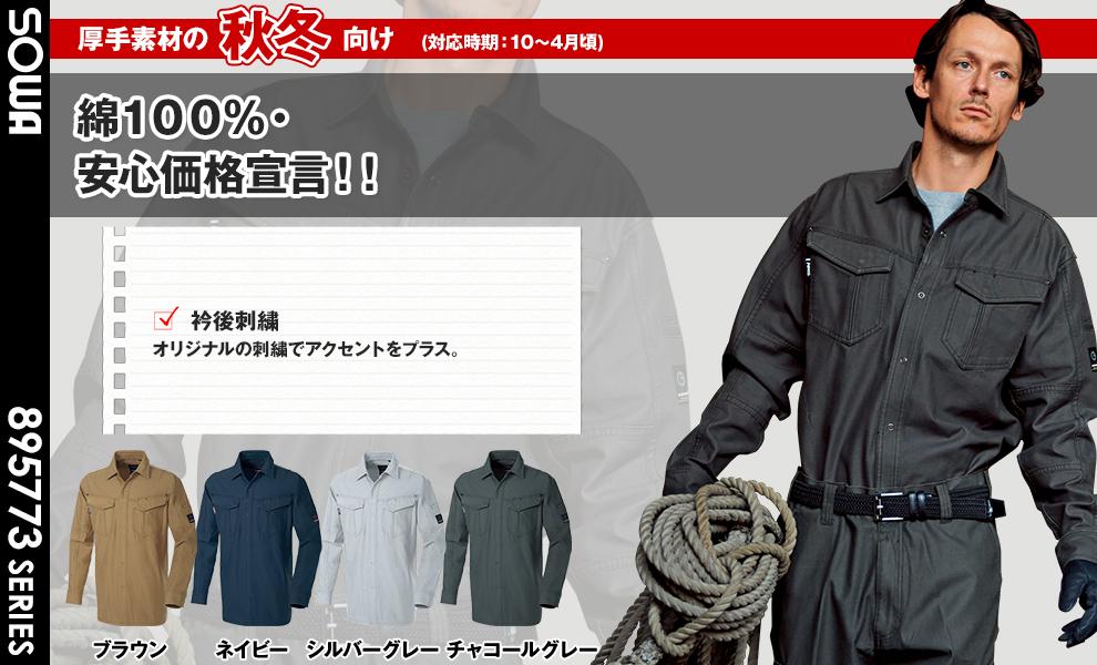 5775 長袖シャツ
