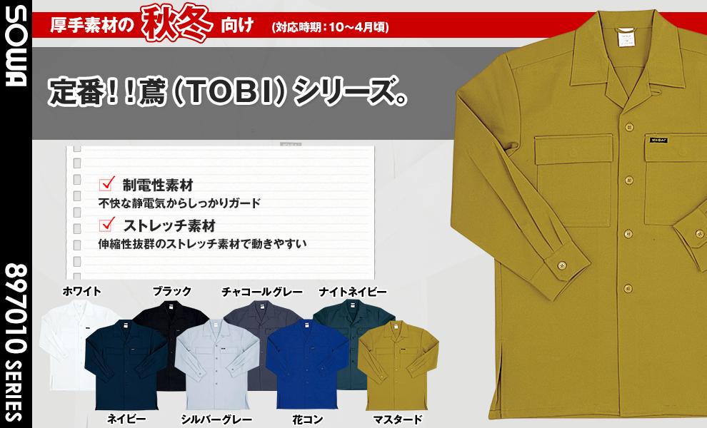 7010 丈長オープンシャツ