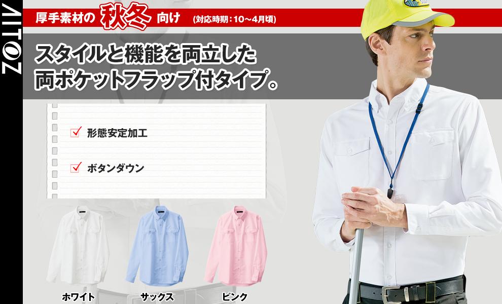AZ7880 長袖オックスボタンダウンシャツ