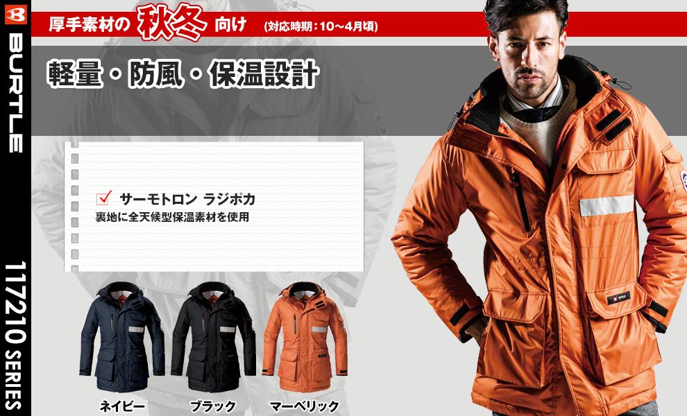 7211 防寒コート