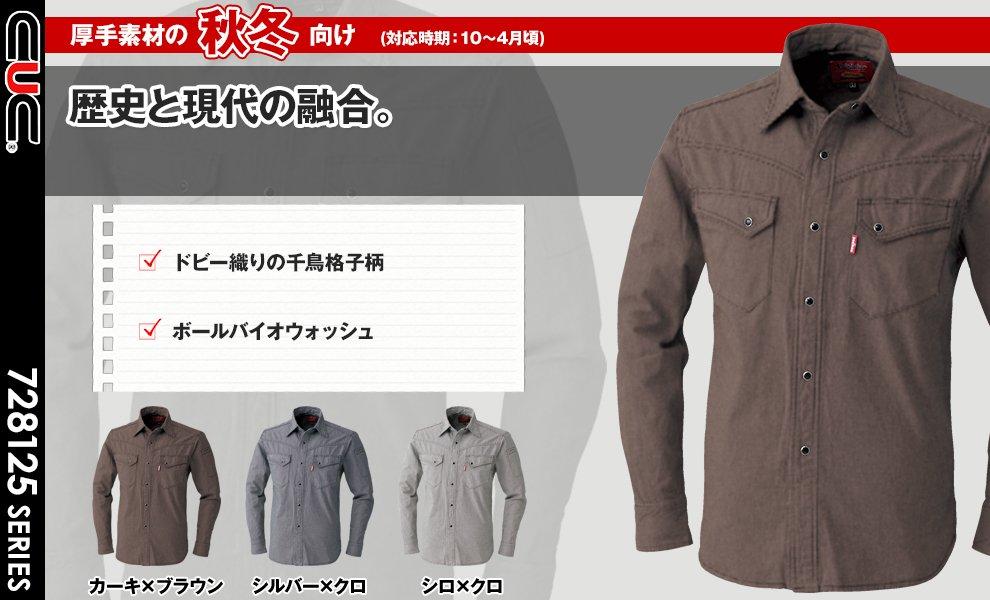8121 長袖シャツ