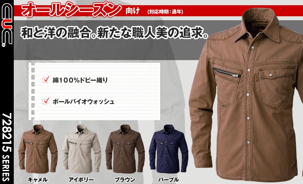 8211 長袖シャツ