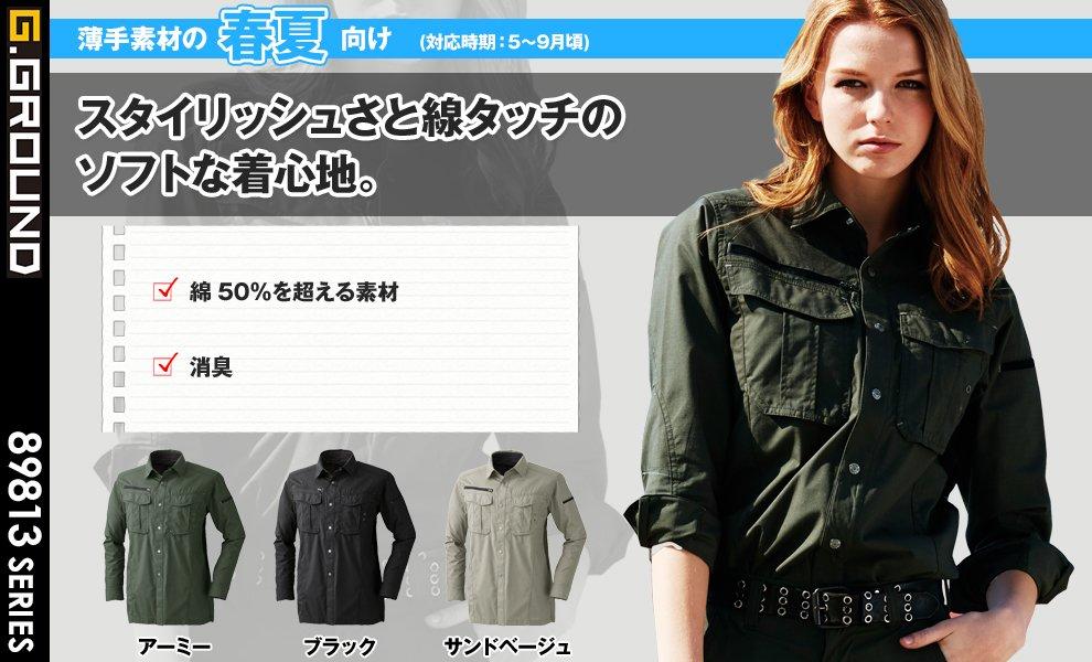 815 長袖シャツ