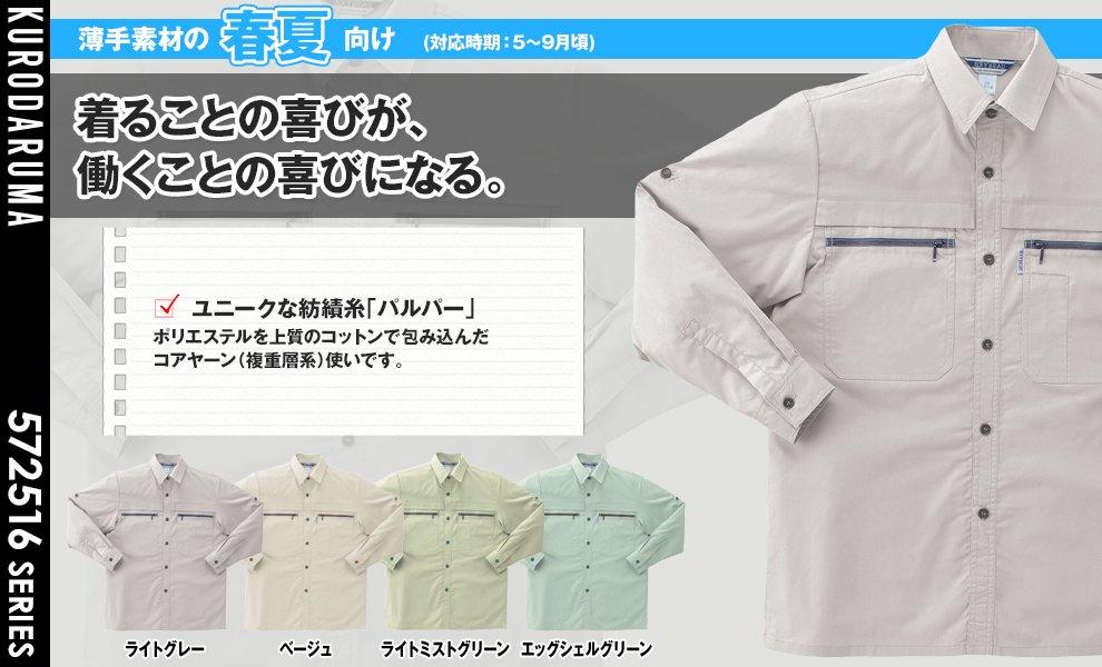 2516 長袖シャツ