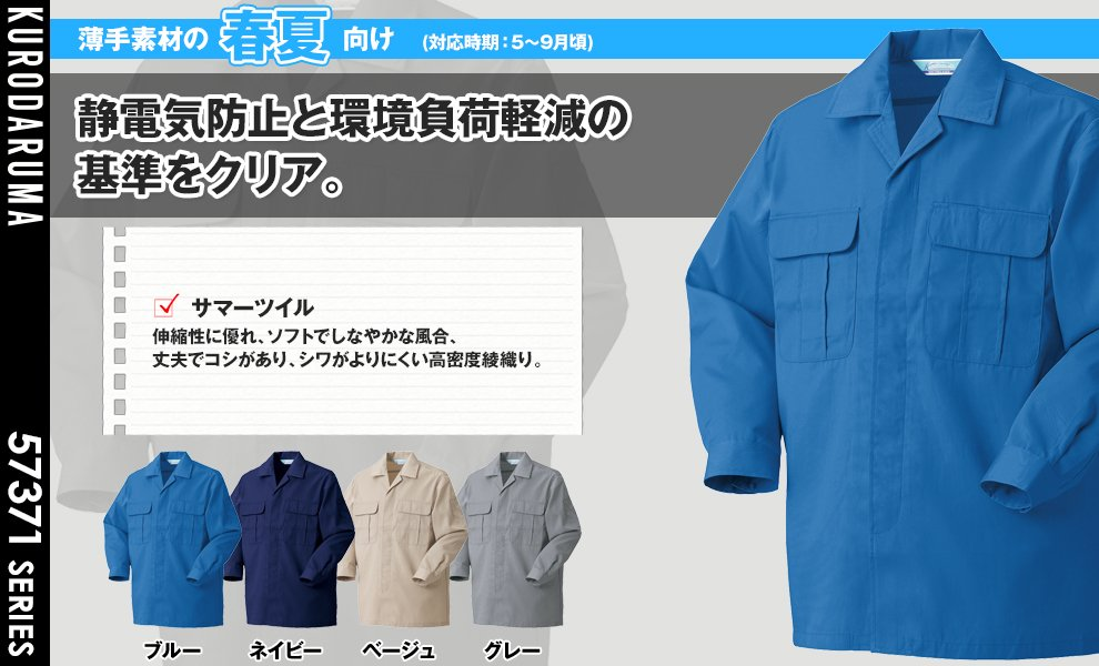 25373 長袖開衿比翼シャツ