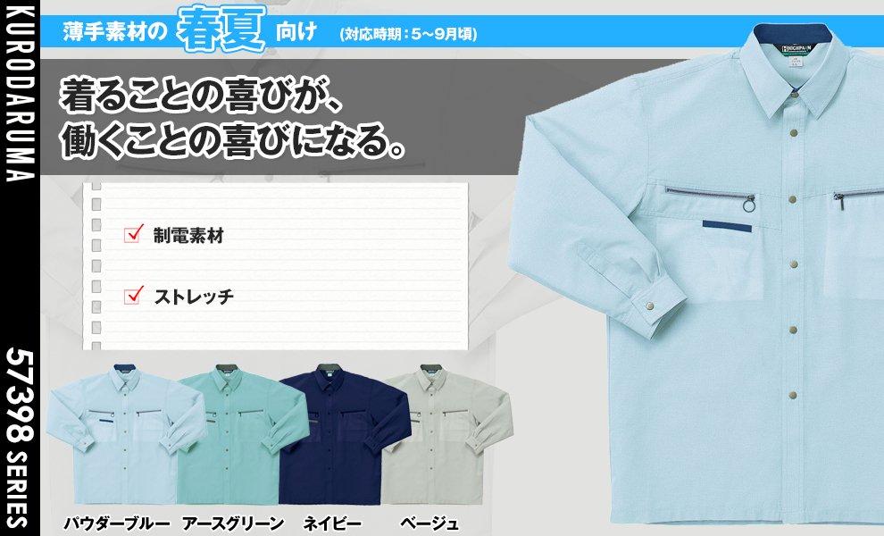 25398 長袖シャツ