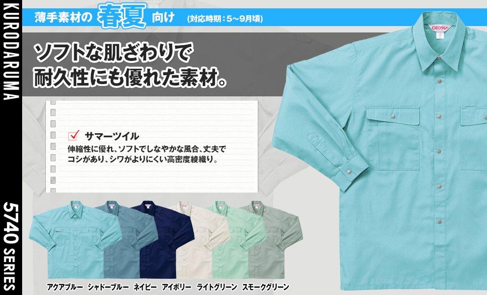 2540 長袖シャツ