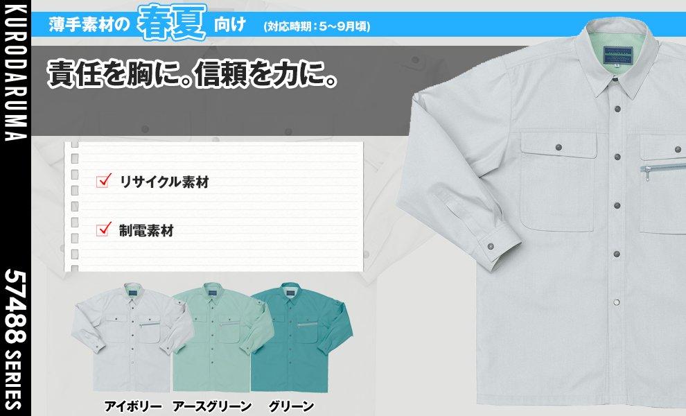25488 長袖シャツ