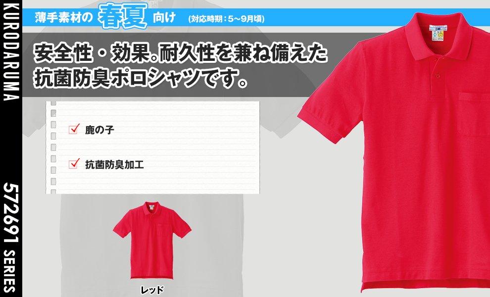 2691 ポロシャツ