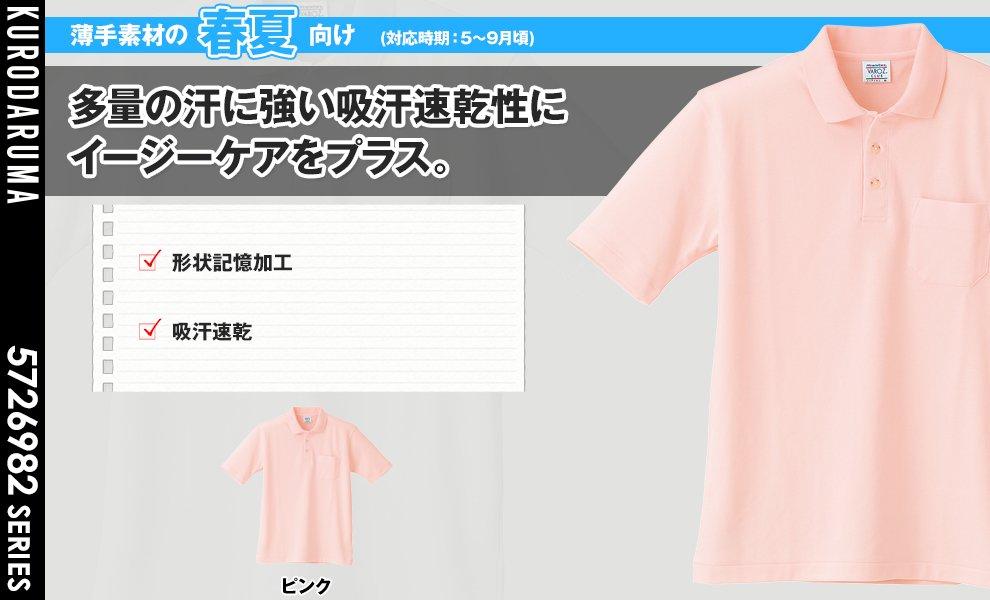 26982 ポロシャツ