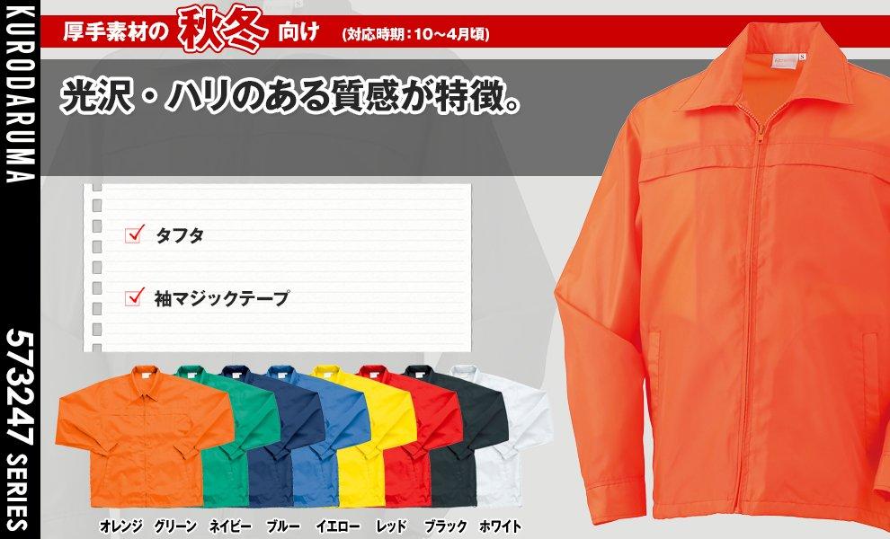 3247 長袖コート