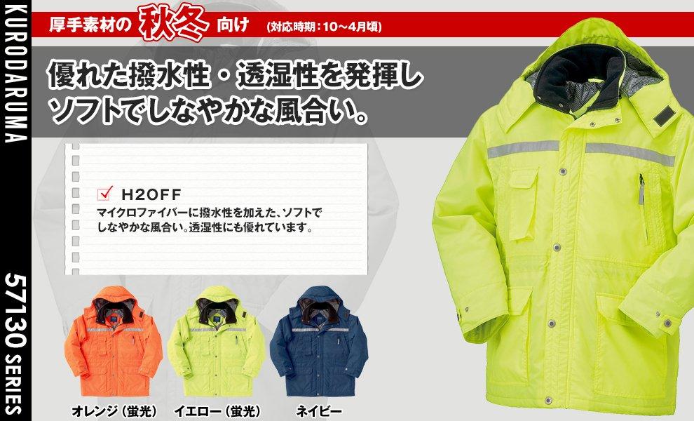 54130 防寒服コート