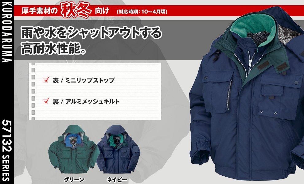 54133 防水防寒ジャンパー
