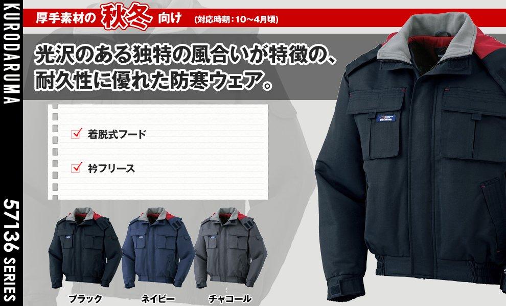 54136 防寒ジャンパー