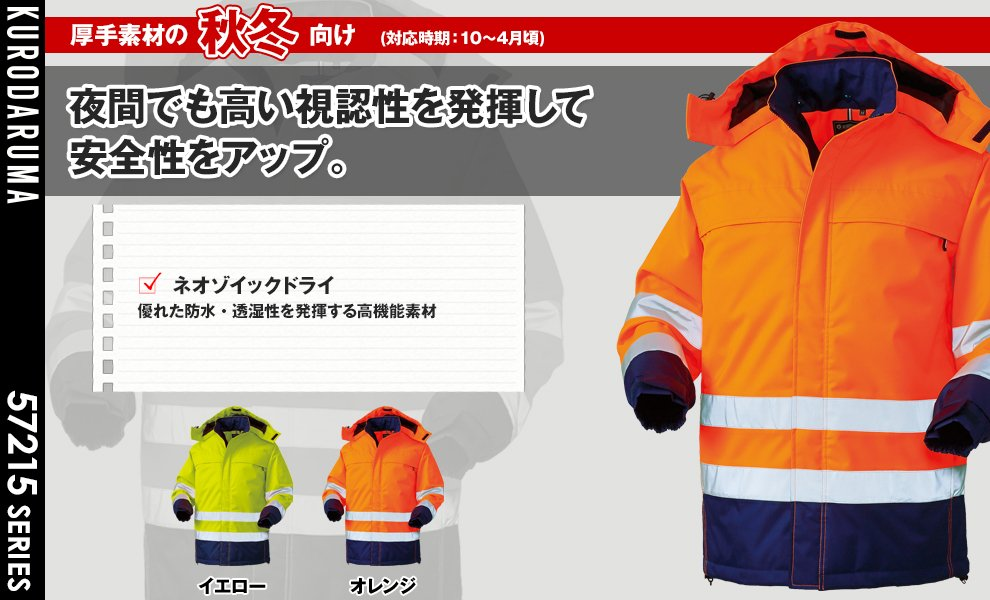 54215 防水防寒コート
