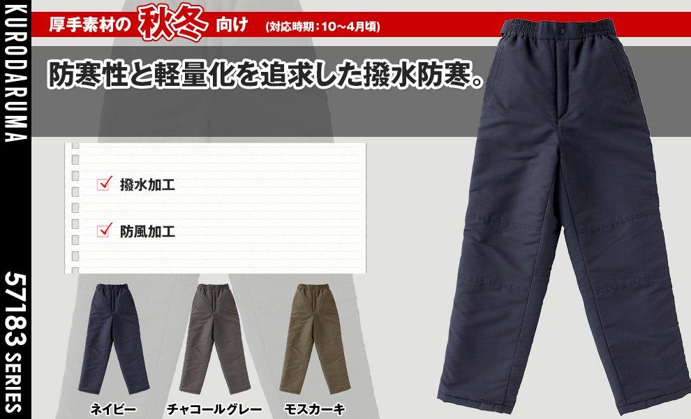 57183 防寒着ズボン