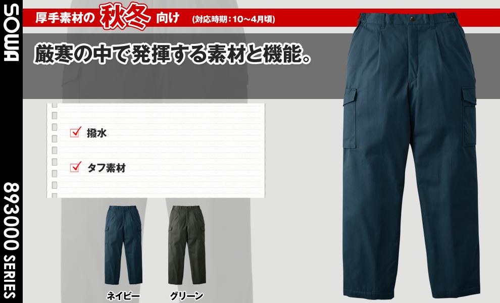 3008 防寒ズボン
