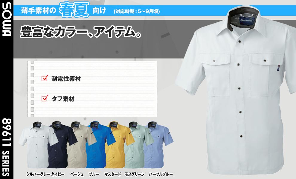 617 半袖シャツ