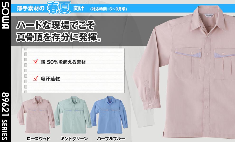 625 長袖シャツ