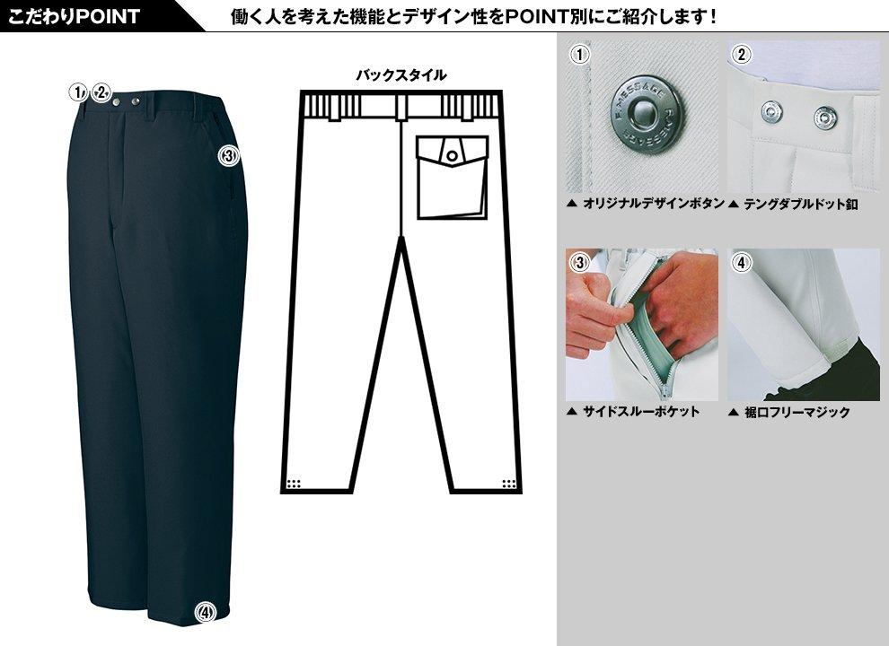 自重堂48421 制電防寒パンツのこだわりPOINT