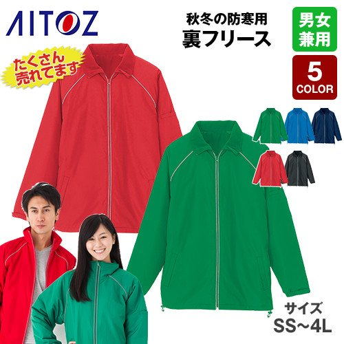 AZ-2203 リフレクト裏フリースジャケット