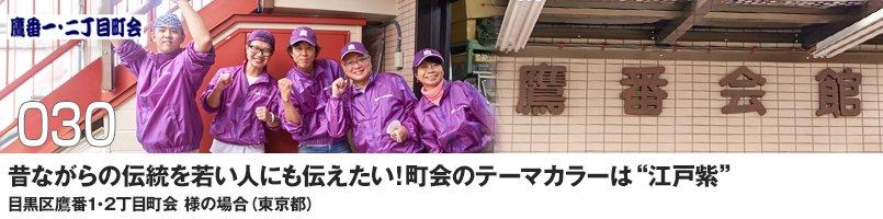 昔ながらの伝統を若い人にも伝えたい!町会のテーマカラーは「江戸紫」