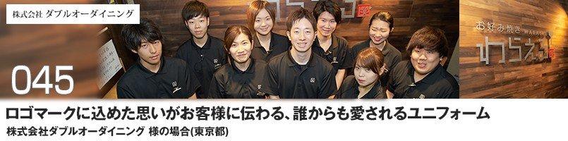 【訪問取材】飲食店ユニフォームをご購入頂いたダブルオーダイニング様