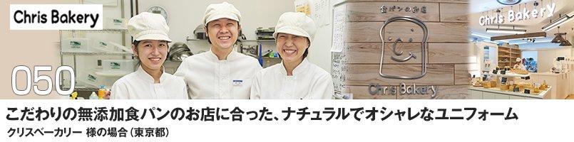 【訪問取材】飲食店ユニフォームをご購入頂いたクラスベーカリー様