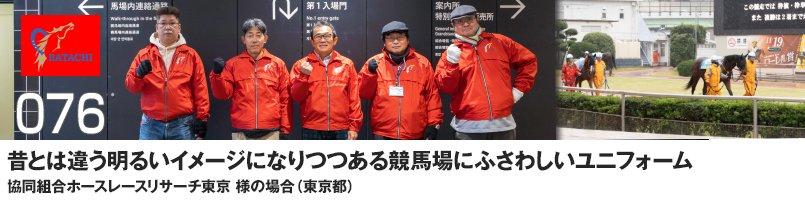 【訪問取材】アイトス AZ-6060をご購入頂いた協同組合ホースレースリサーチ東京株式会社様